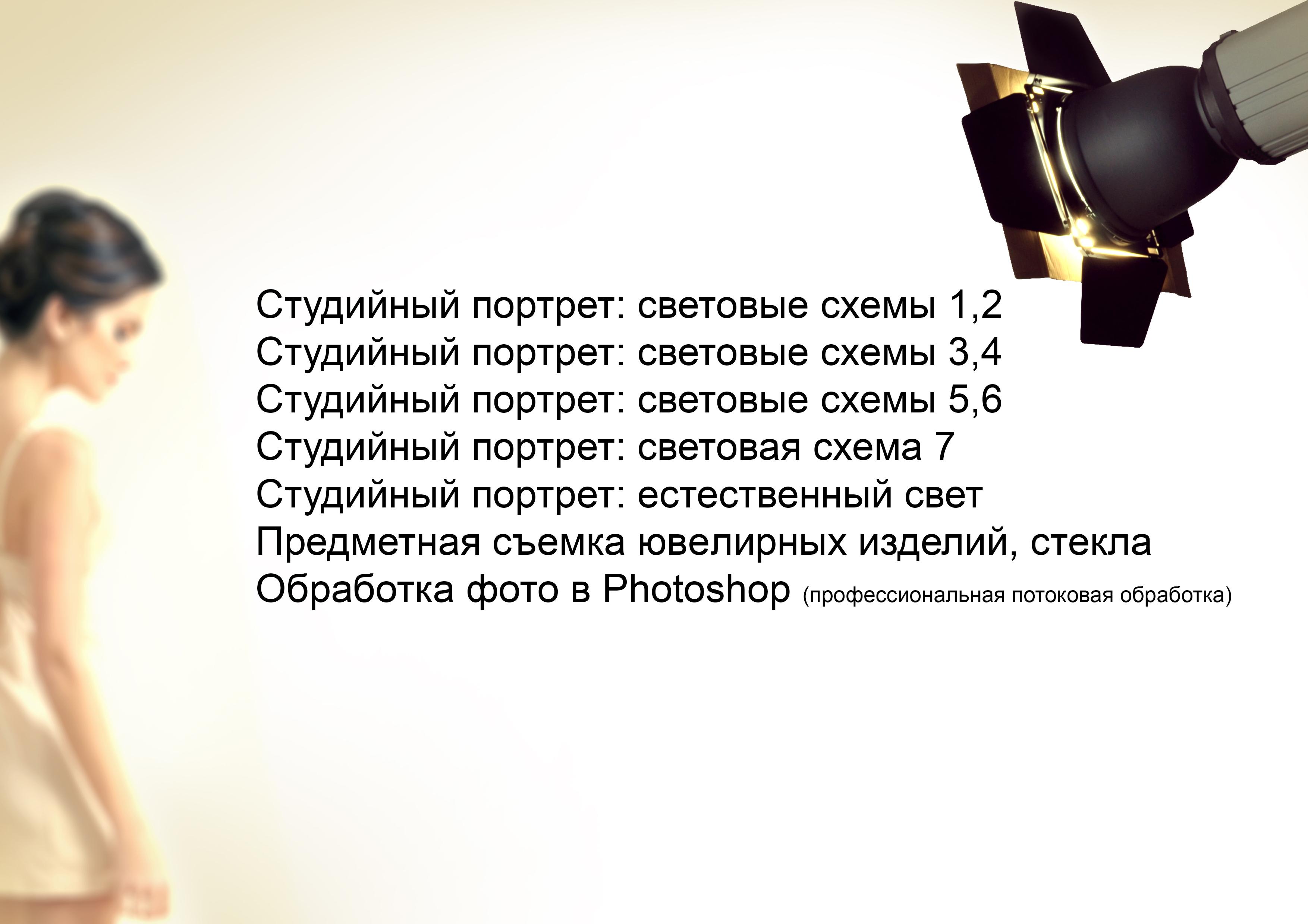 фотокурсы в запорожье, курсы фотографии в запорожье, фотошкола запорожья, фотоклуб запорожья